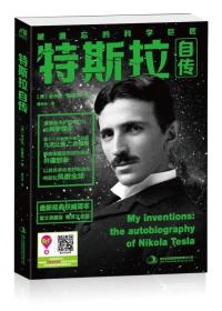 特斯拉自传:被遗忘的科学巨匠