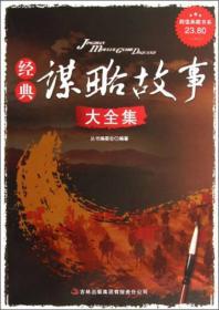 超值典藏书系:经典谋略故事大全集