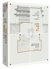 《北京的城墙和城门》 正阳书局 首都博物馆 【The Walls and Gates of Peking】全球限量800册