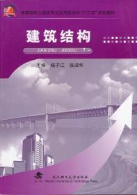 建筑结构 9787562936718 杨子江 等 武汉理工大学出版社