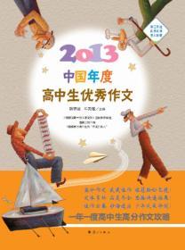 2013中国年度高中生优秀作文-30-AK121