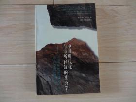 中国现代化与市场经济的社会学——中国现代化进程中的社会学问题研究(书扉页有作者赵子祥签名和印章)