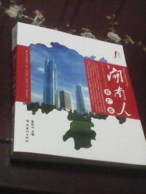 湖南人在广东