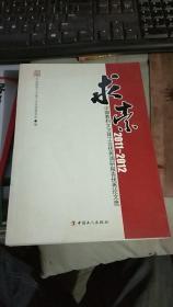 求索 : 2011~2012中国教科文卫体工会优秀调研报告优秀论文选