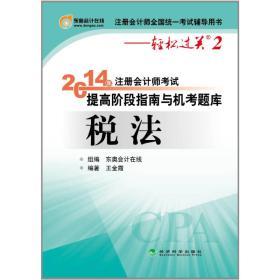 注册会计师全国统一考试辅导用书·轻松过关2·2014年注册会计师考试提高阶段指南与机考题库:税法