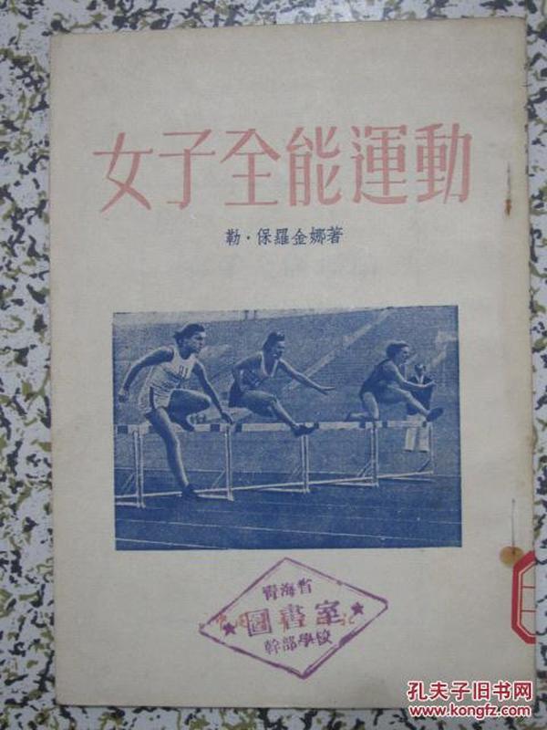 女子全能运动 1953年1版2次 中国青年出版社