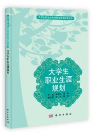 大学生职业生涯规划与就业指导丛书:大学生职业生涯规划