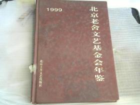 北京老舍文艺基金会年鉴1999】