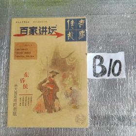 百家讲坛传奇故事2017--4满25元包邮