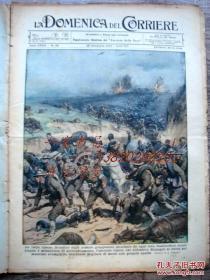 1937年11月28日意大利原版老报纸—在上海被日军击败的中国军队