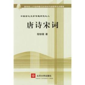 唐诗宋词(中国古代文学专题研究)/教育部人才培养模式改革和开放教育试点教材