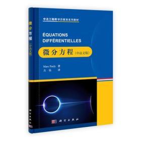 微分方程(中法文版)
