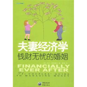 夫妻经济学:钱财无忧的婚姻