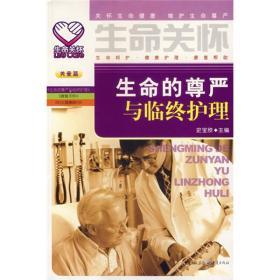生命关怀:生命的尊严与临终护理(关爱篇)