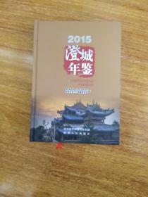 2015澄城年鉴