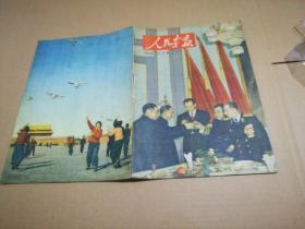 《人民画报》1952年3月 刘少奇、朱德、周恩来、苏联大使一个封面