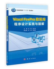 VisualFoxPro数据库程序设计实践与题解 9787030331274 科学