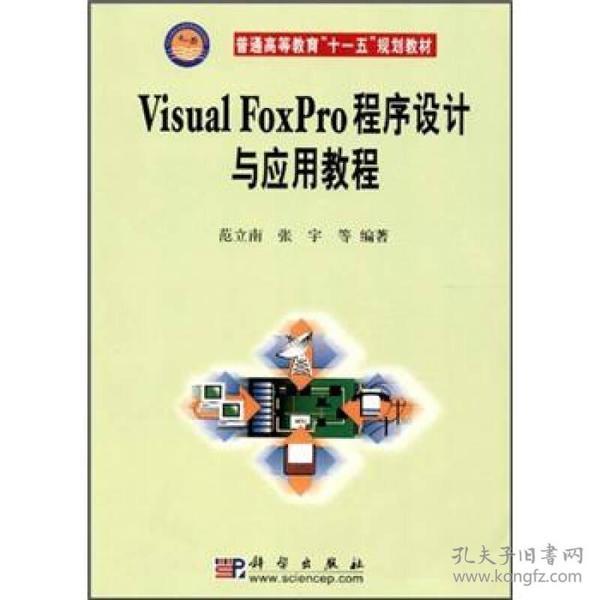 """普通高等教育""""十一五""""规划教材:Visual Foxpro程序设计与应用教程"""