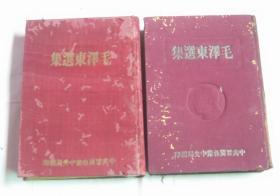 毛泽东选集(二册全,晋冀鲁豫中央局1948年版)