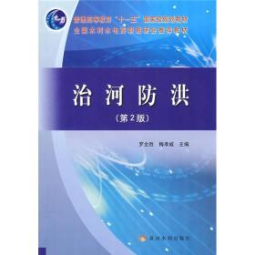 治河防洪 第2版第二版 罗全胜 黄河水利出版社 9787807345121
