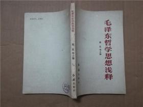 毛泽东哲学思想浅释
