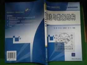 算法与数据结构/陈媛+