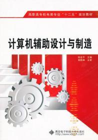 计算机辅助设计与制造(高职)(含光盘) 9787560626475 张远