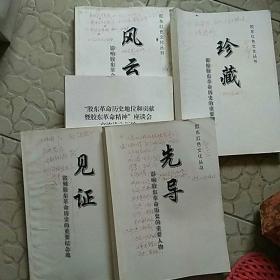 胶东红色文化丛书 原稿本 带修注笔迹 2014年11月