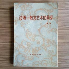 论语——散文艺术的萌芽(中国古代散文札记之一)