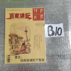 百家讲坛传奇故事~~2017--2~~满25元包邮