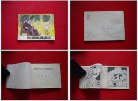 《旗旗号巡洋舰漂流记》3缺本,人美1987.4一版一印5万册,7329号,连环画