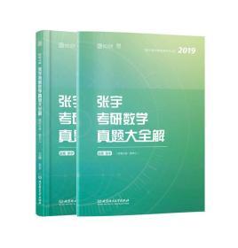 张宇考研数学真题大全解:数学三/张宇数学教育系列丛书(函套共2册)