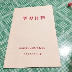 学习材料 中共松花江地委知青办编印