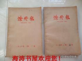 滁州报(1985年全年,合订本两本合售,从1050期到1203期)