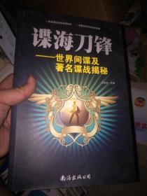 谍海刀锋:世界间谍及谍战揭秘