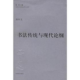 书法传统与现代论纲