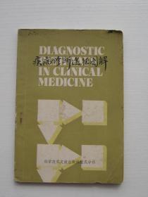 疾病诊断途径图解