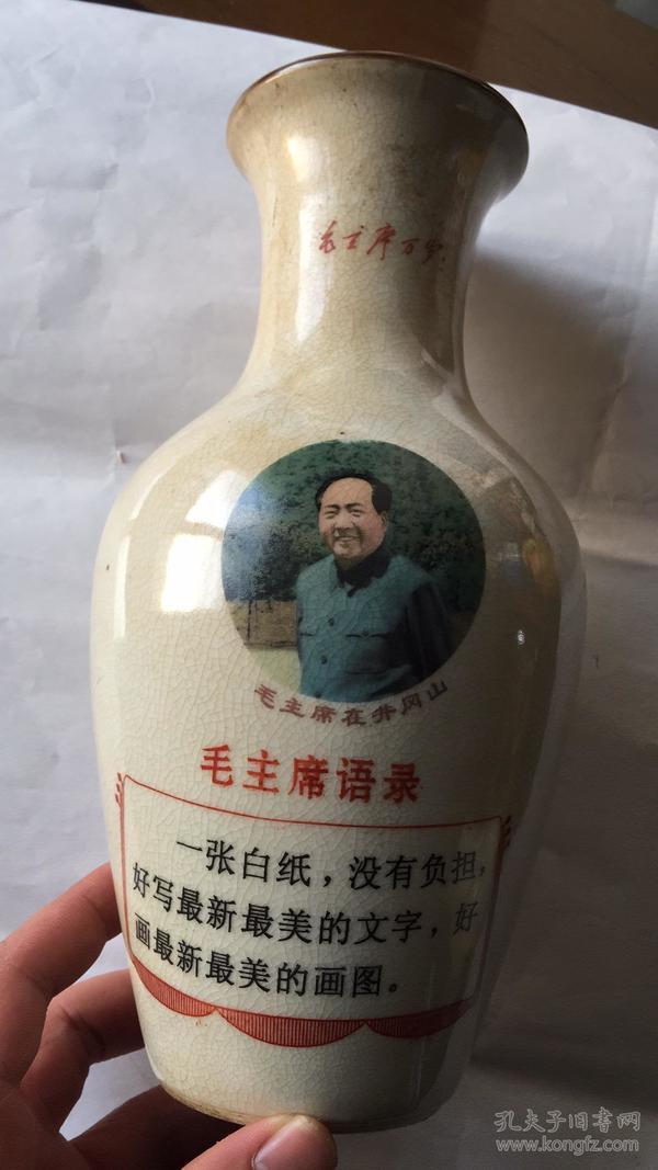 紅色收藏【毛主席裂紋釉開片瓷花瓶彩繪】舊貨收藏,好物件,千萬不要錯過哦,瓶身毛主席語錄