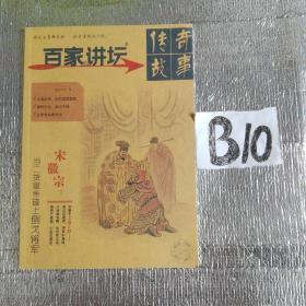 百家讲坛传奇故事2017---3---满25元包邮