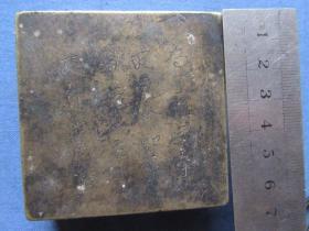 抗美援朝时刻有字的铜墨盒,品如图,包老包真