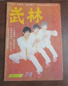 (武术类杂志)武林【1987年第11期总第74期】 一九八七