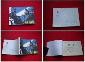 《海狼》,岭南1984.3一版一印58万册,3673号,外国连环画