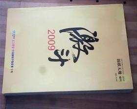 激斗2009 围棋天地 2010增刊:2009中国围棋甲级联赛专集