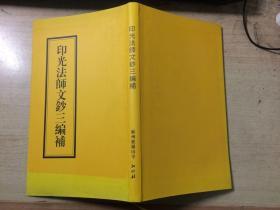 印光法师文钞三编补(软精装)