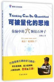 可被量化的思维:你脑中的六颗钻石种子