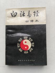 白话易经. 全译本