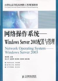 网络操作系统——Windows Server 2003配置与管理 97871152