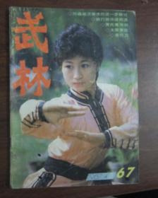(武术类杂志)武林【1987年第4期总第67期】 一九八七
