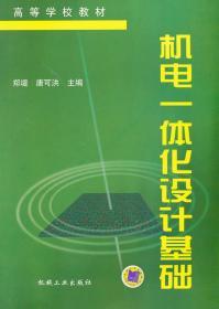 机电一体化设计基础 9787111056089 郑堤,唐可洪  机械工业