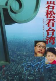 岩松看台湾